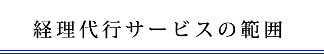 JIMYA東北の経理代行サービスの範囲