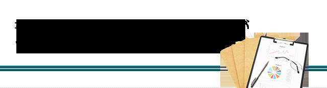 JIMYA東北による記帳代行サービスです 書類を送るだけで月次試算表ができてしまう手軽さ